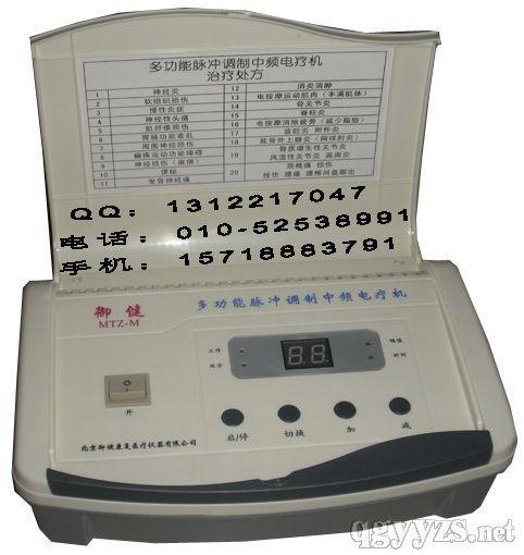 御健电脑中频电疗机MTZ-M型