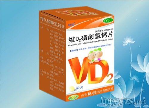 维D2磷酸氢钙片(异形片)