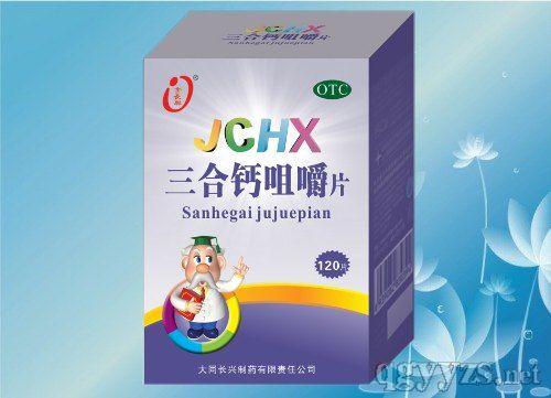 三合钙咀嚼片(中老年型)