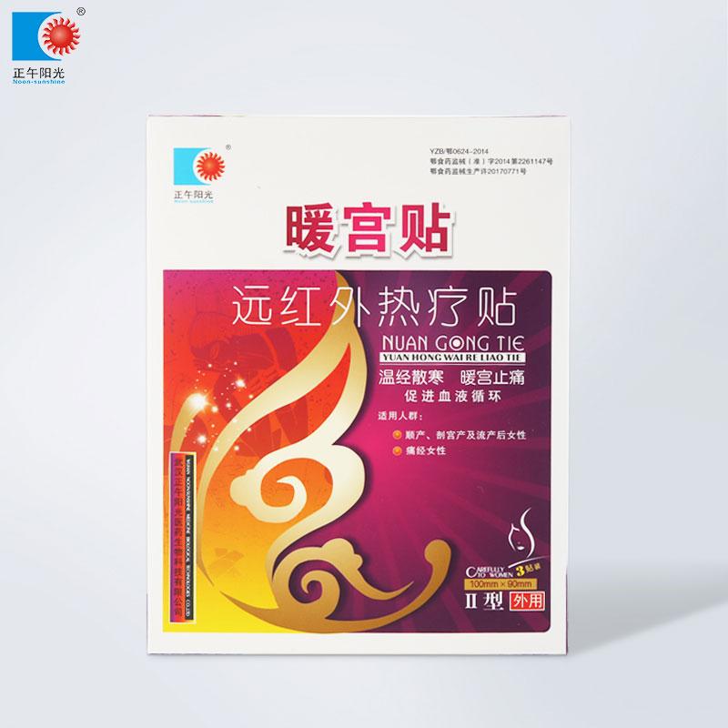 正午阳光暖宫贴II型3贴-贴剂(膏药)