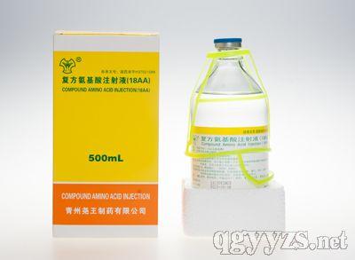 复方氨基酸18AA-营养