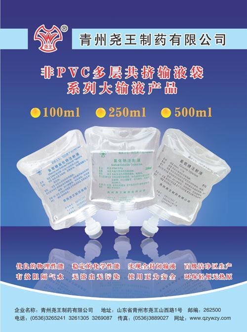 复方氯化钠注射液1