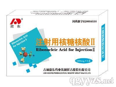 注射用核糖核酸Ⅱ