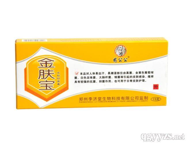 金肤宝皮肤抑菌膏