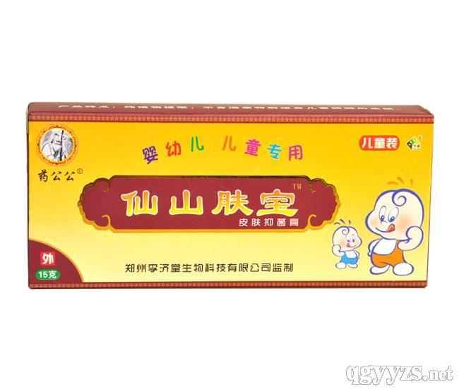 仙山肤宝―儿童装