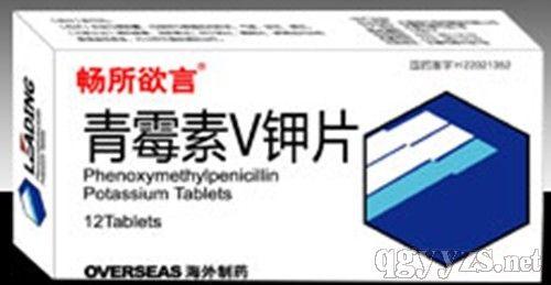 青霉素V甲片