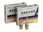 胸腺肽注射液