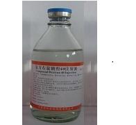 复方右旋糖酐40注射液