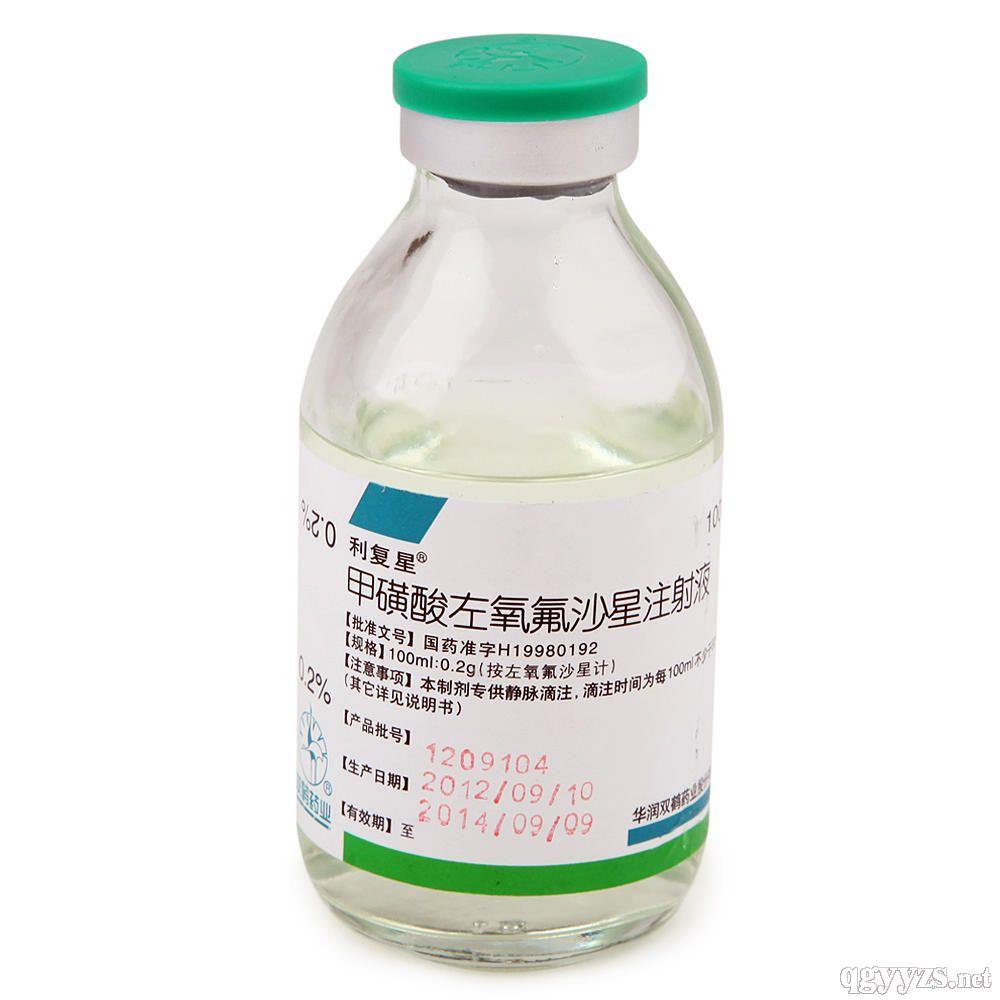 甲磺酸左氧氟沙星注射液
