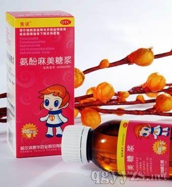 氨酚麻美糖浆