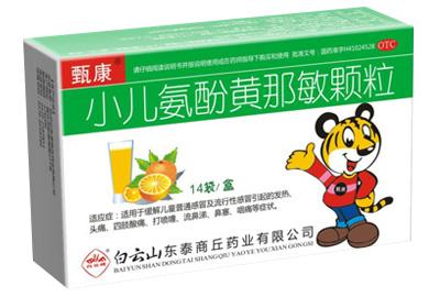 小儿氨酚黄那敏颗粒1