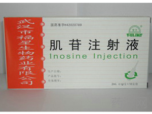 肌苷注射液