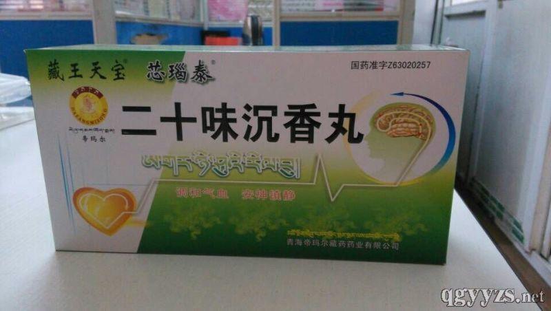 传统藏医药组合给药(芯瑙泰秘制红药丸秘制藏药茶)