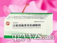 注射用地塞米松磷酸钠