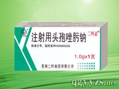 注射用头孢唑肟钠