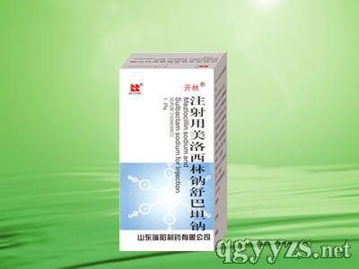 开林注射用美洛西林钠舒巴