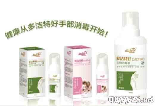 免洗手消毒液(泡沫剂型)