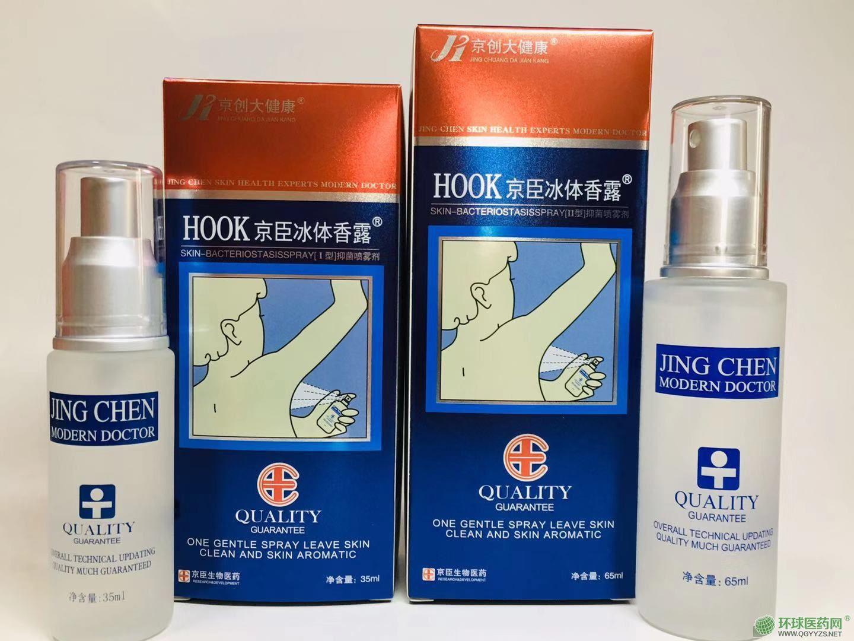 京臣狐克(II型)香露喷剂【全国各大药房有售】