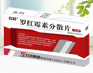罗红霉素分散片-石药集团(厂家)