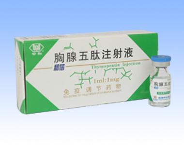 胸腺五肽注射液_和信-胸腺五肽注射液1ml:1mg招商代理信息-海南中和药业有限公司