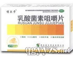 乳酸菌素咀嚼片