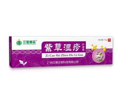州市疹���.+yl>Y�Y�_紫草湿疹护理膏招商代理信息-广州文泰生物科技有限