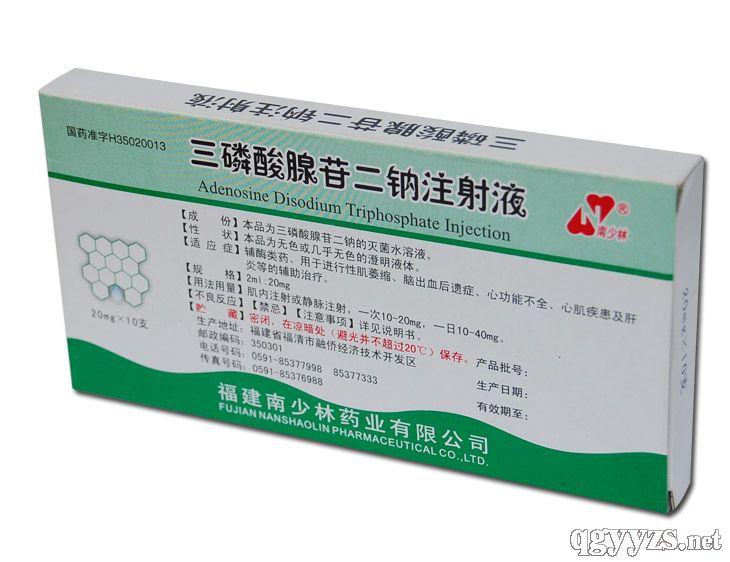 三磷酸腺苷二钠注射液