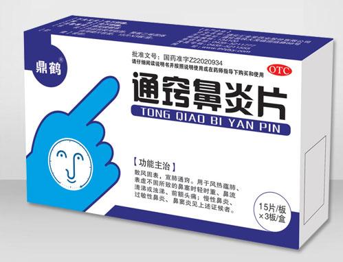 通窍鼻炎片