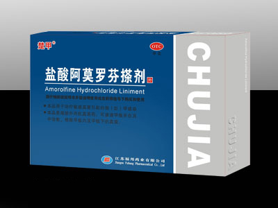 楚甲(盐酸阿莫罗芬搽剂)