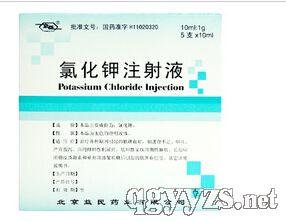 氯化钾注射液价格 生产单位 招商电话 产品介绍