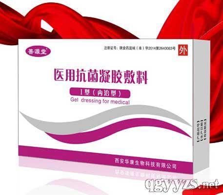 医用抗菌凝胶敷料Ⅰ型(内治型)