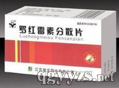 罗红霉素分散片50mg