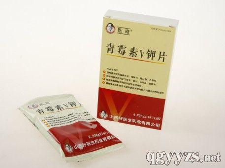 青霉素V钾片(30片)