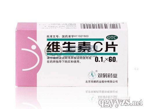 维生素C片
