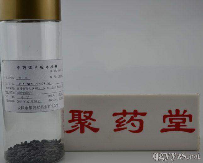 聚药堂供应中药材黑豆
