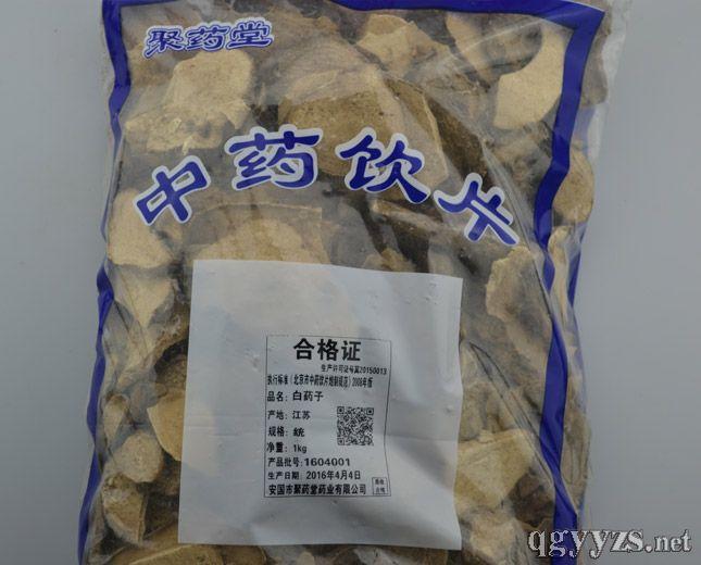 安国聚药堂供应中药材白药子