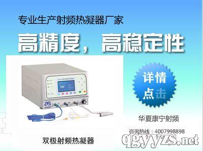 射频热凝器华夏康宁出售射频热凝器