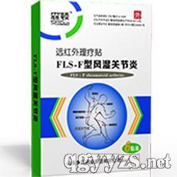 远红外理疗贴F(风湿性关节炎)