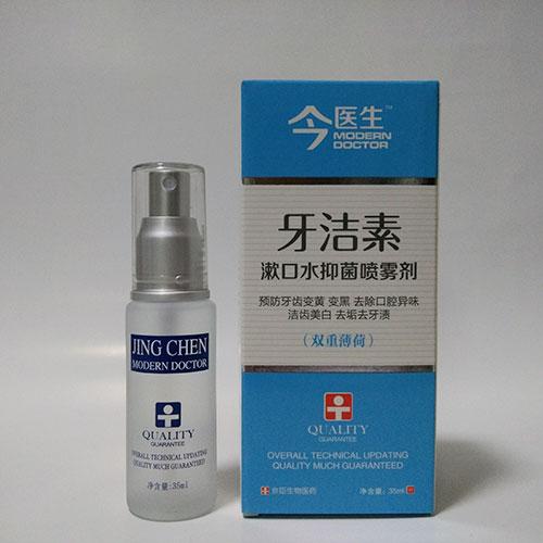 京治牙洁素口腔抑菌喷雾剂