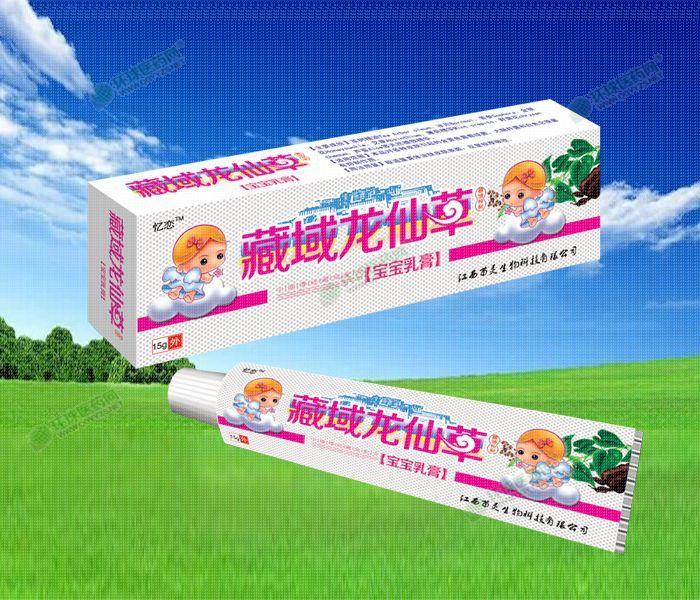 藏域龙仙草宝宝乳膏