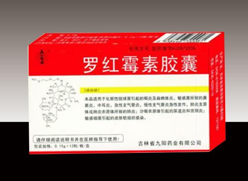 罗红霉素胶囊1