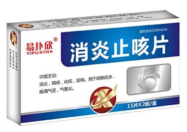 消炎止咳片30片
