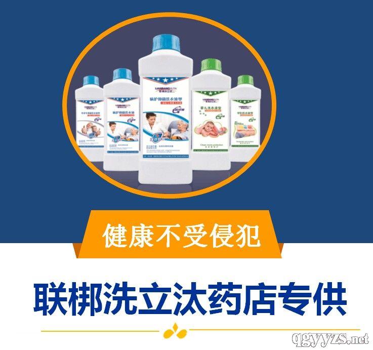 药店洗衣液联梆洗立汰