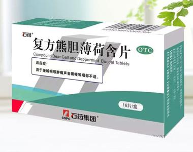 复方熊胆薄荷含片――石药集团(厂家)