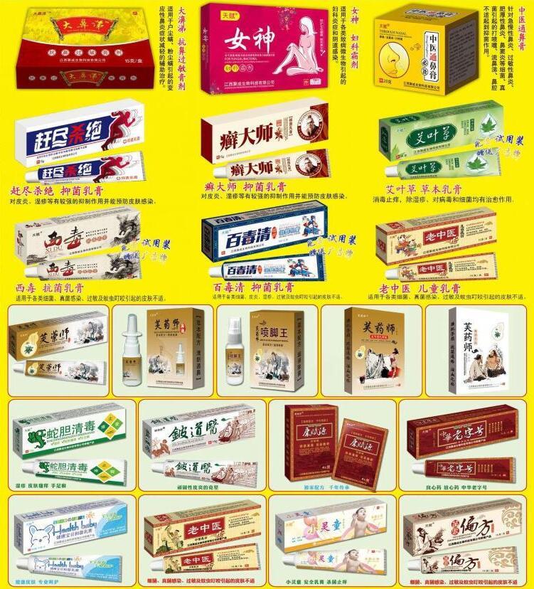 诚招OEM贴牌代加工皮炎乳膏、鼻炎膏、妇科霜剂、脚气喷剂、活络膏、