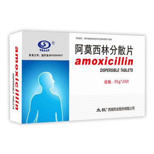 太极R阿莫西林分散片