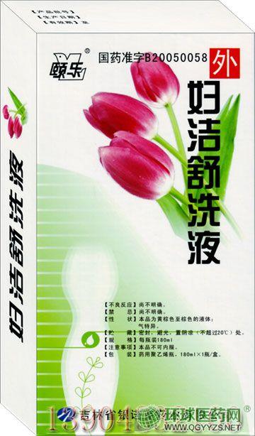 妇洁舒洗液(180ml)