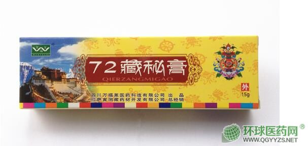 72藏秘膏