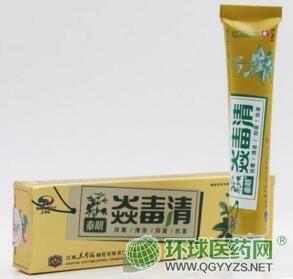 秦朗焱毒清乳膏