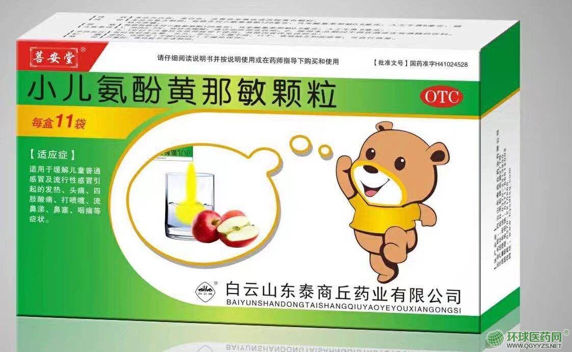 小儿氨酚黄那敏颗粒11袋